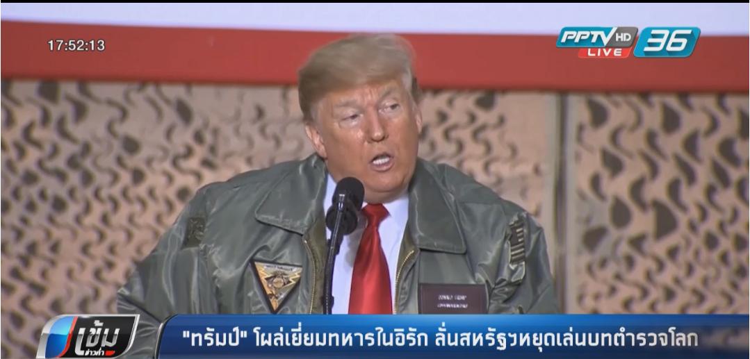 """""""ทรัมป์"""" เซอร์ไพรส์ เยี่ยมฐานทัพอเมริกาในอิรัก"""