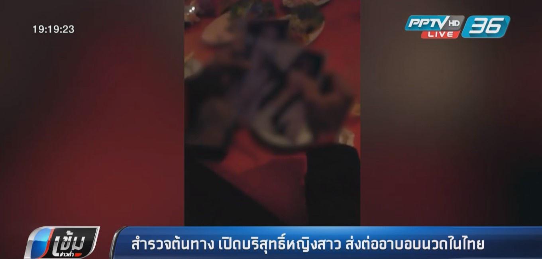 ต้นทางเปิดบริสุทธิ์หญิงสาว ส่งต่ออาบอบนวดในไทย
