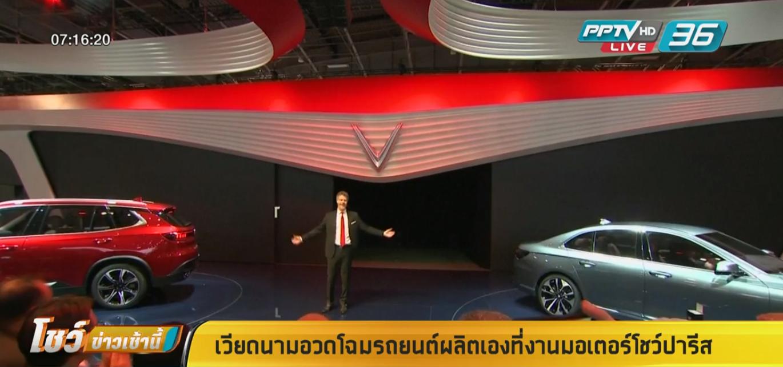 """""""เวียดนาม"""" อวดโฉมรถยนต์ผลิตเอง งานมอเตอร์โชว์ปารีส"""