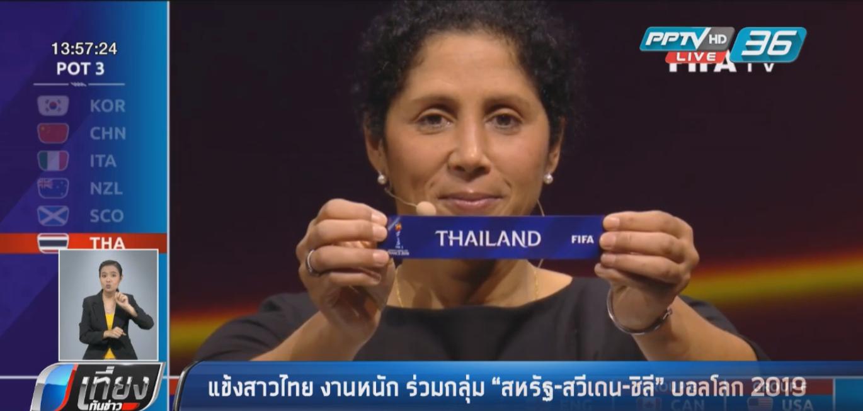 """แข้งสาวไทย งานหนัก ร่วมกลุ่ม """"สหรัฐ-สวีเดน-ชิลี"""" บอลโลก 2019"""