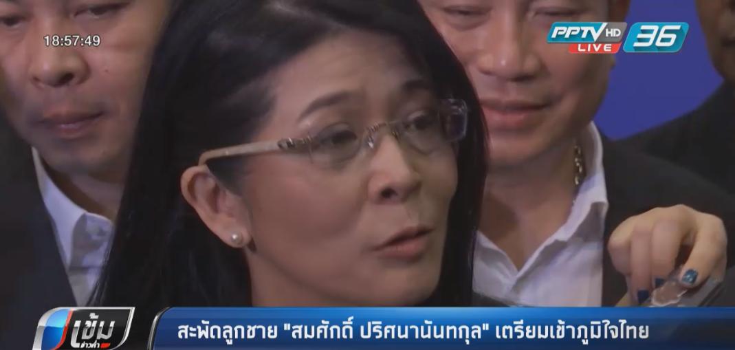 """""""รังสิมันต์""""เข้า อนค.-2 อดีต ส.ส.เพื่อไทยไป """"ภูมิใจไทย"""""""