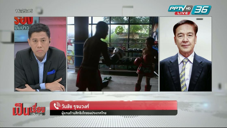 """""""มวยเด็กทำเพื่อประโยชน์ทางธุรกิจ"""" ผู้แทนไทยในอาเซียนฟันธง"""