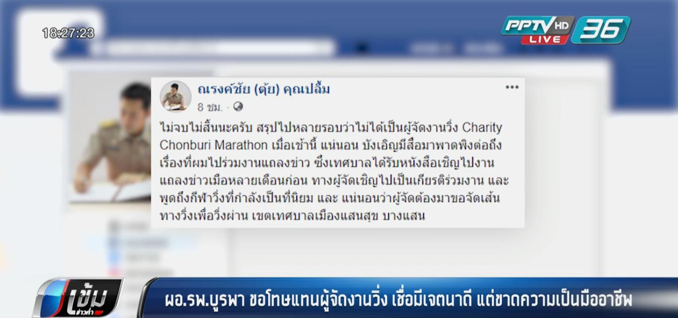 ผอ.รพ.บูรพา ขอโทษแทนผู้จัดงานวิ่ง เชื่อมีเจตนาดี แต่ขาดความเป็นมืออาชีพ!