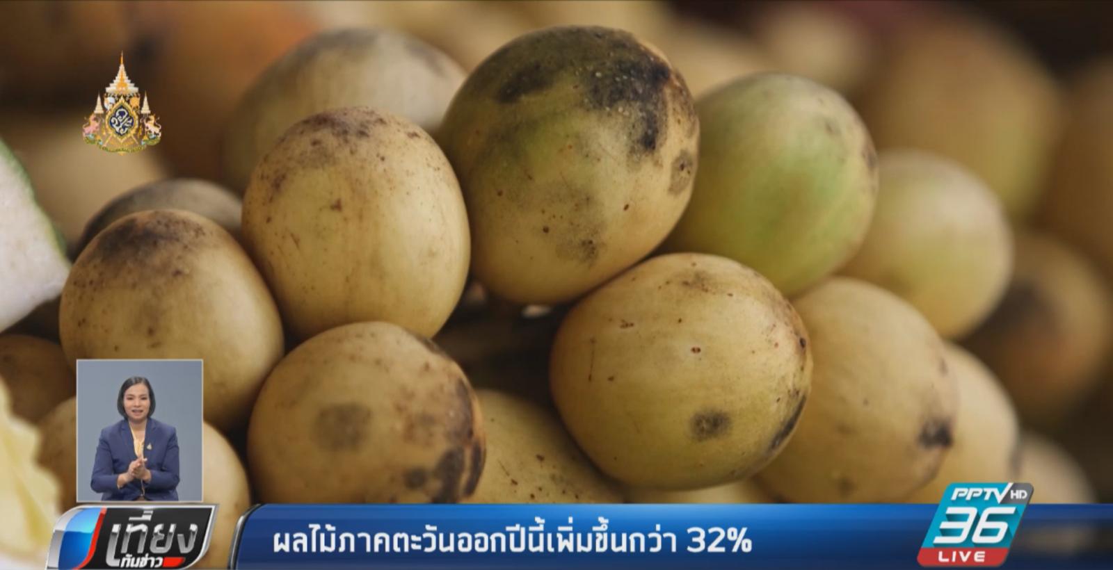 ก.เกษตรฯ คาด ปีนี้ผลไม้ภาคตะวันออก เพิ่มขึ้นกว่า 32%