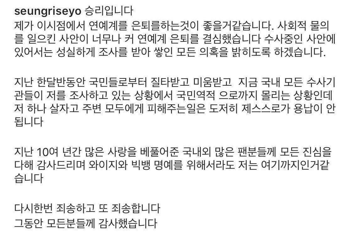 """""""ซึงรี BIGBANG"""" ประกาศลาออกจากวงการหลังเจอคดีค้าประเวณี"""