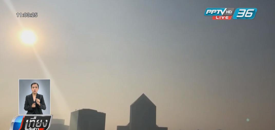 กรุงเทพฯอ่วม!โซนแดง10พื้นที่ ฝุ่นPM2.5กระทบสุขภาพ