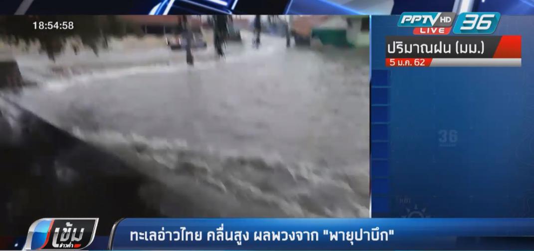 """ทะเลอ่าวไทย คลื่นสูง ผลพวงจาก """"พายุปาบึก"""""""