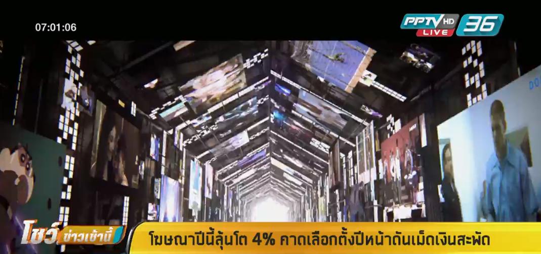 โฆษณาปีนี้ลุ้นโต 4%  คาดเลือกตั้งปีหน้าดันเม็ดเงินสะพัด
