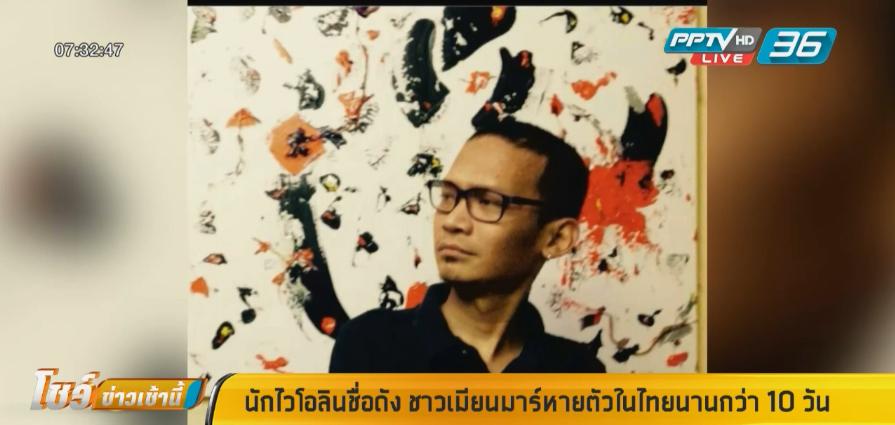 นักไวโอลินชื่อดัง ชาวเมียนมาร์หายตัวในไทยนานกว่า 10 วัน