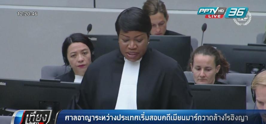 ศาลอาญาโลกเริ่มสอบคดีเมียนมาร์กวาดล้างโรฮิงญา
