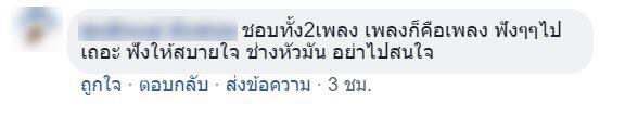 """ความต่างของ """"แร็ป"""" Thailand 4.0 กับ ประเทศกูมี"""