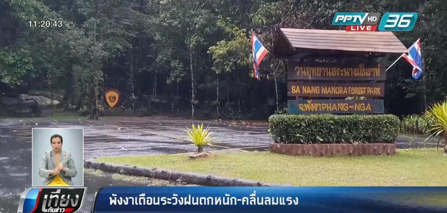 นักท่องเที่ยว 100 คนหนีพายุคลื่นลมที่เกาะห้องจ้าละหวั่น