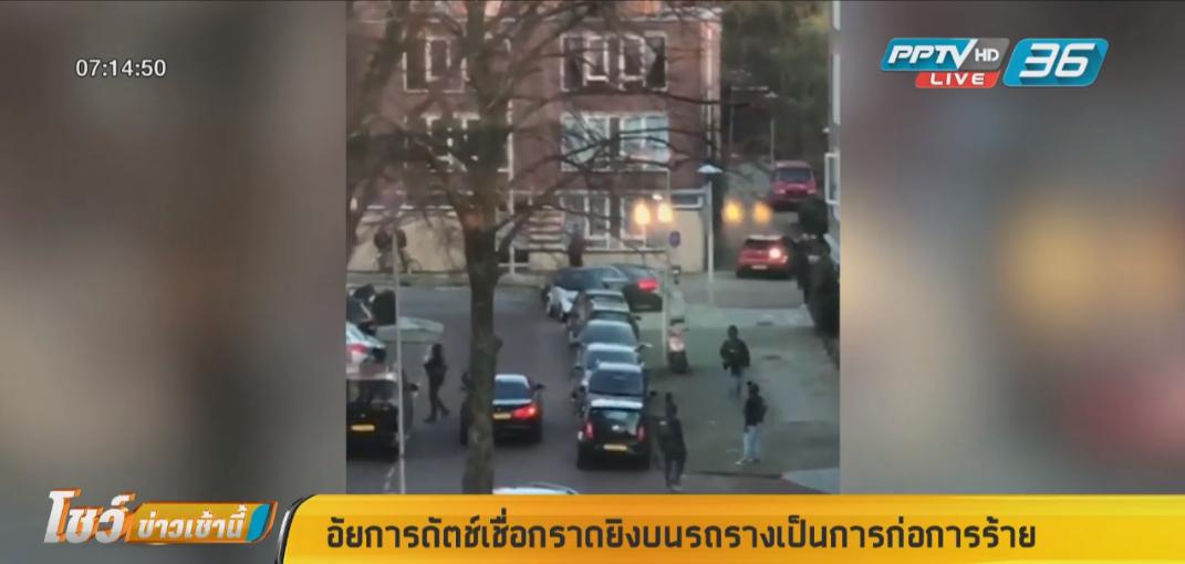 อัยการดัตช์เชื่อกราดยิงบนรถรางเป็นการก่อการร้าย