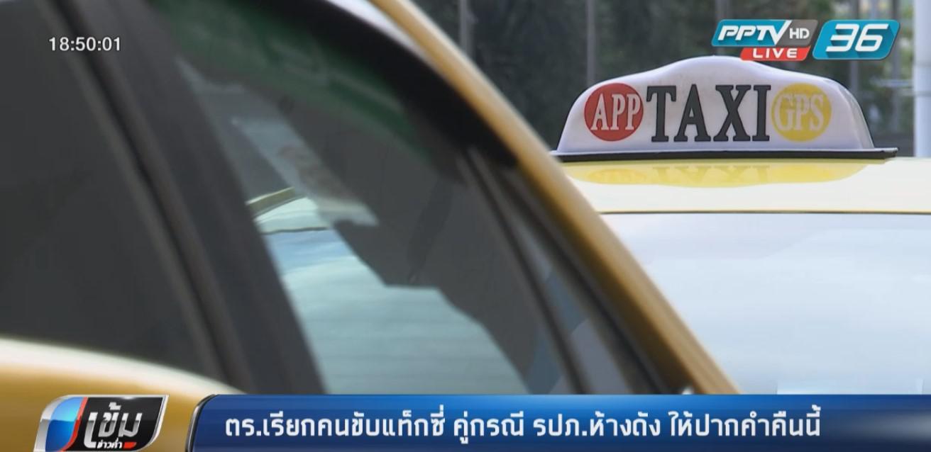 ตร.เรียกคนขับแท็กซี่ คู่กรณี รปภ.ห้างดัง ให้ปากคำ