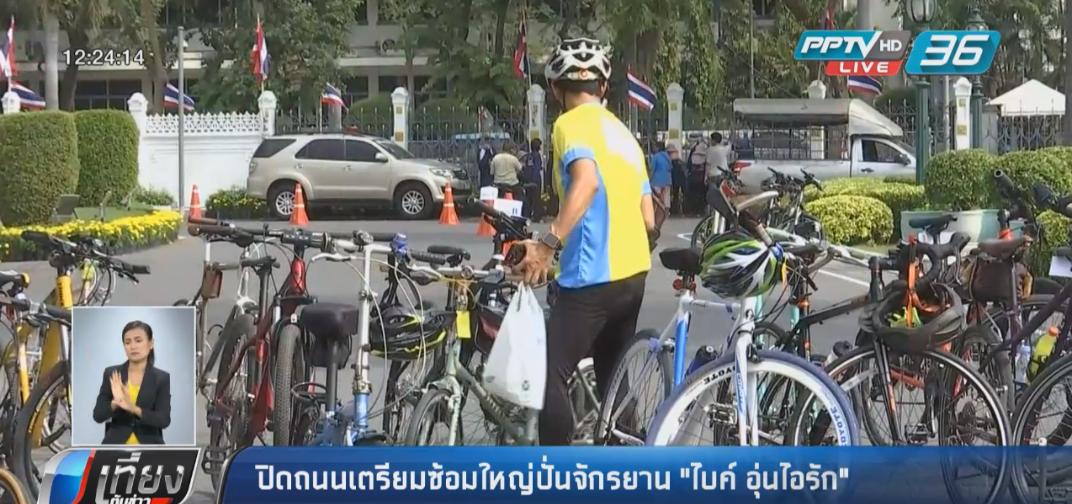 """ปิดถนนเตรียมซ้อมใหญ่ปั่นจักรยาน """"ไบค์ อุ่นไอรัก"""""""