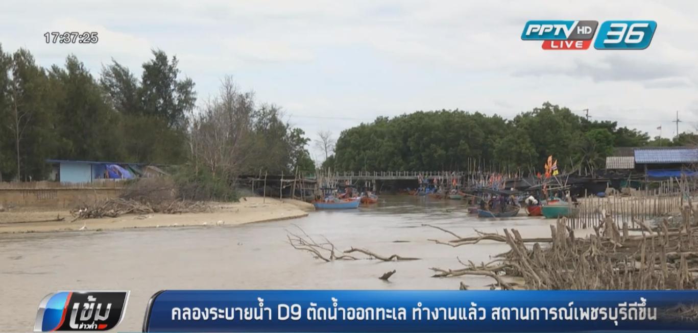 คลองระบายน้ำ D9 ตัดน้ำออกทะเลทำงานแล้ว สถานการณ์เพชรบุรีดีขึ้น
