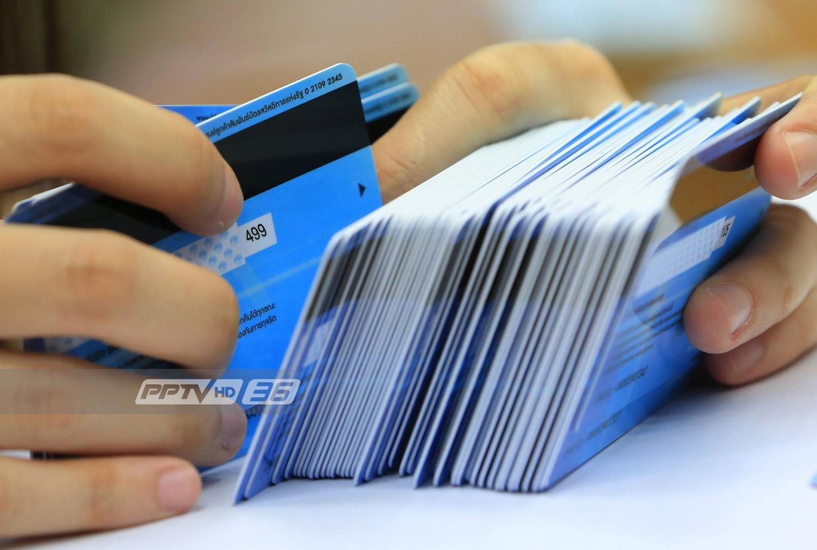เฮ! รับศักราชปีหมู บัตรคนจนล็อตใหม่ใช้ได้ตั้งแต่ 1 ม.ค. 62
