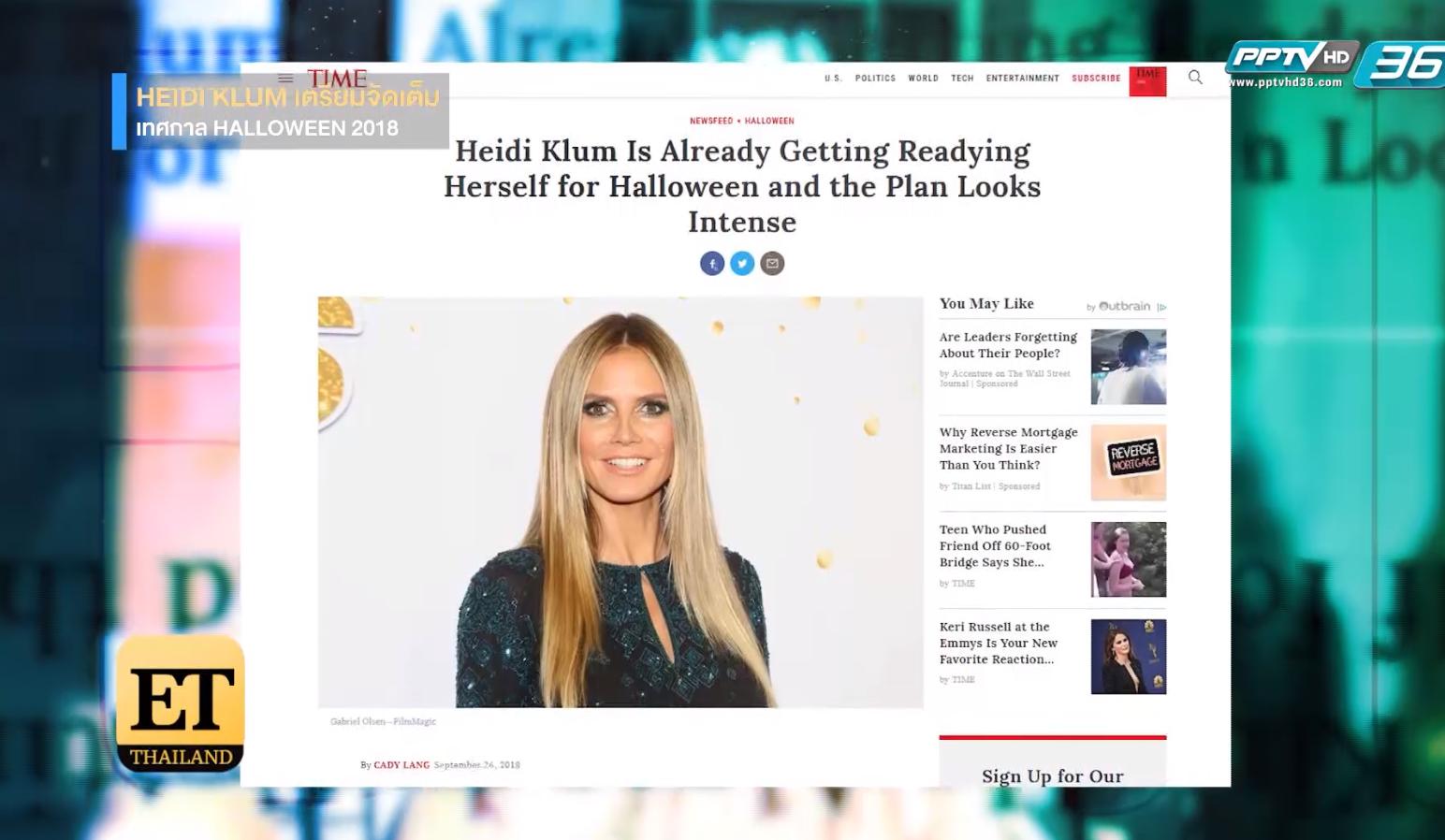Heidi Klum เตรียมจัดเต็ม เทศกาล Halloween 2018