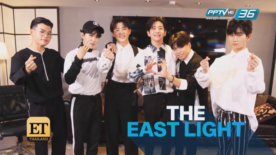 เปิดใจวง The east light แบบเอกซ์คลูซีฟกับการมาเยือนเมืองไทย