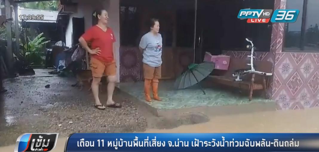 เตือน 11 หมู่บ้านพื้นที่เสี่ยง จ.น่าน เฝ้าระวังน้ำท่วมฉับพลัน-ดินถล่ม