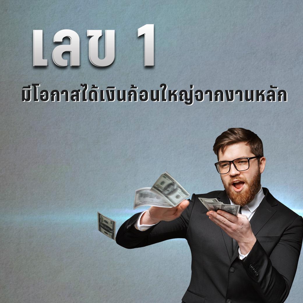 ตัวเลขจากแบงค์ กับ การเงินเดือนธันวาคม
