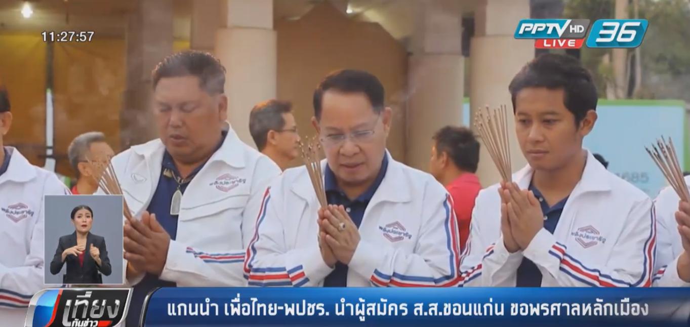 """แกนนำ """"เพื่อไทย-พปชร."""" นำผู้สมัคร ส.ส.ขอนแก่น ขอพรศาลหลักเมือง"""