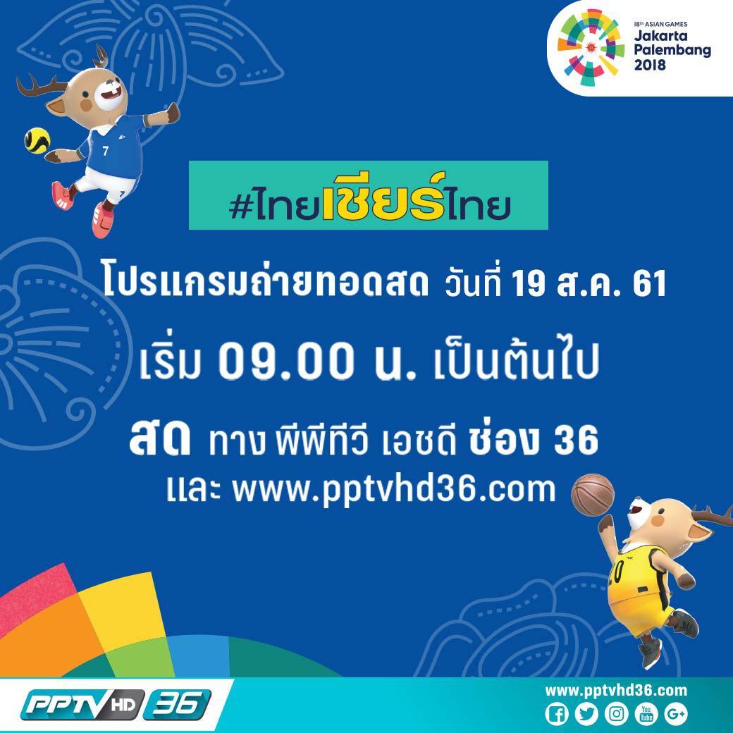 โปรแกรมการแข่งขันกีฬา เอเชียนเกมส์ 2018 ประจำวันที่ 19 สิงหาคม 2561