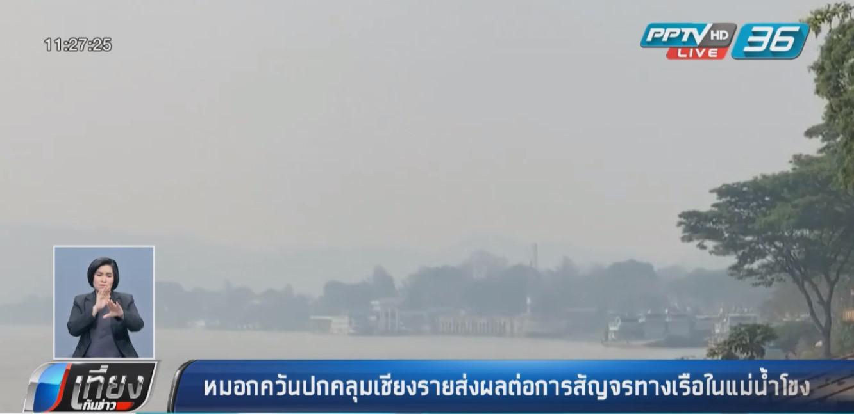 หมอกควันปกคลุมเชียงราย ส่งผลต่อการสัญจรทางเรือในแม่น้ำโขง
