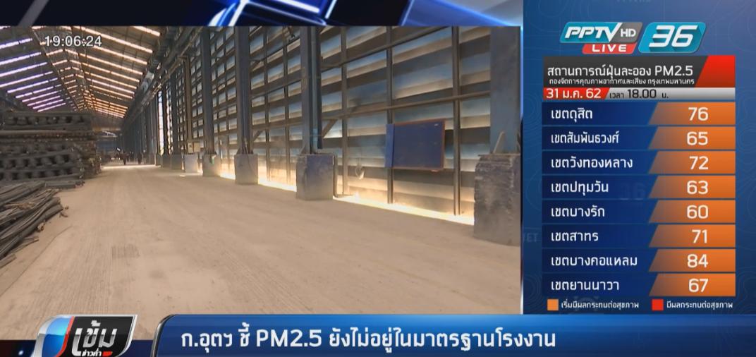 กระทรวงอุตฯ ชี้ PM2.5 ยังไม่อยู่ในมาตรฐานโรงงาน