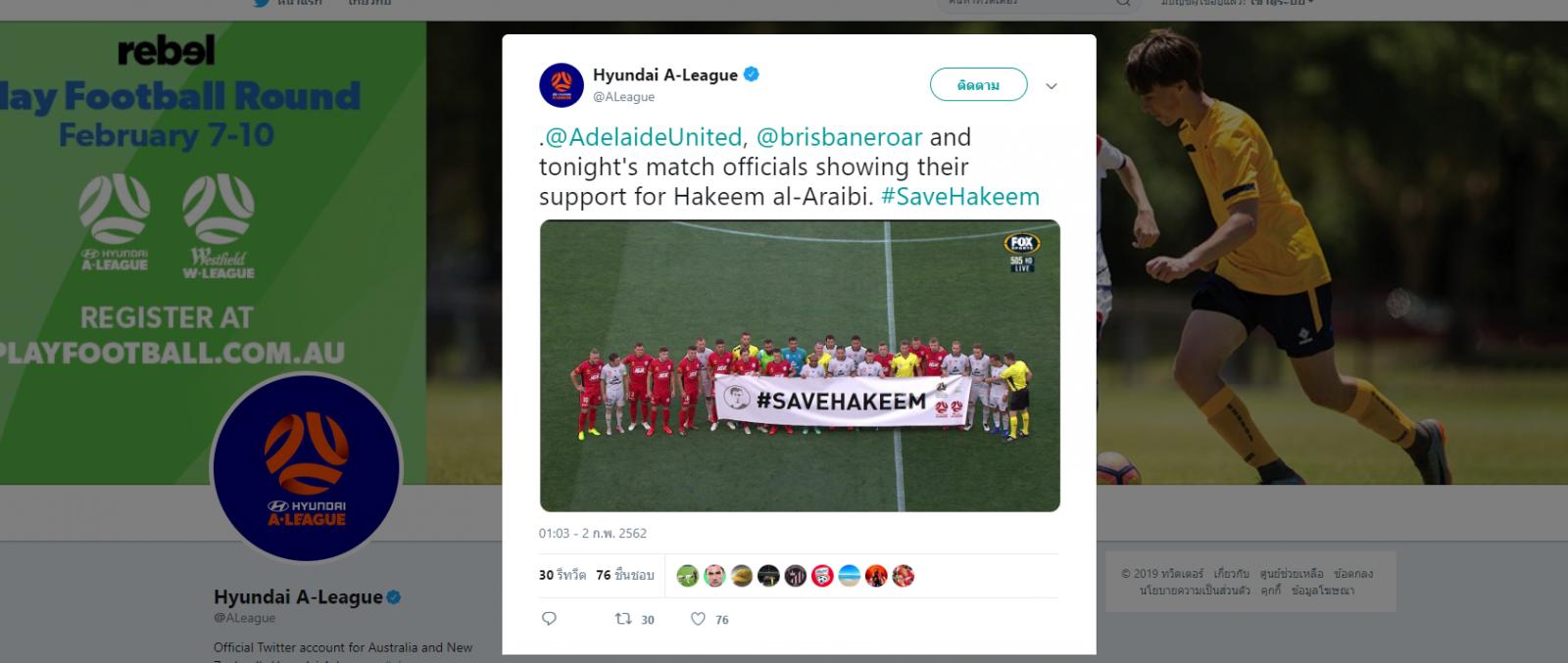 #SaveHakeem  คนในวงการฟุตบอลทั่วโลกเรียกร้องให้ฟีฟ่าเข้ามามีบทบาท