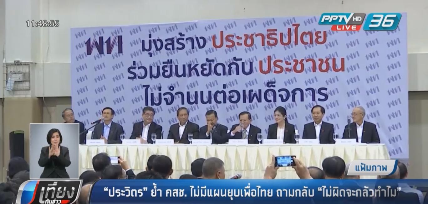 """""""ประวิตร"""" ย้ำ คสช. ไม่มีแผนยุบเพื่อไทย ถามกลับ """"ไม่ผิดจะกลัวทำไม"""""""
