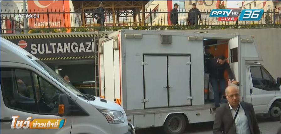 อัยการตุรกีชี้นักข่าวดังตายเพราะขาดอากาศหายใจ