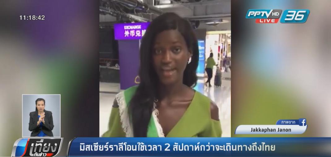 มิสเซียร์ราลีโอนใช้เวลา 2 สัปดาห์กว่าจะเดินทางถึงไทย