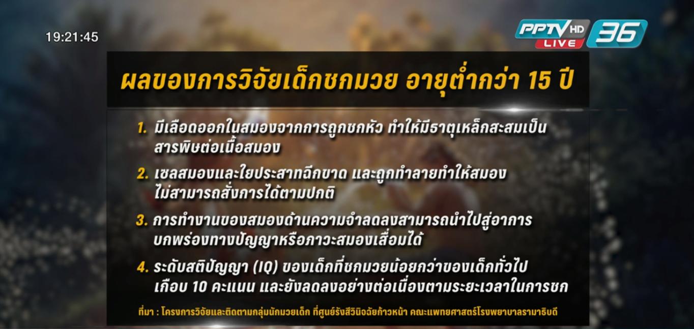 """""""ส.มวยไทยสมัครเล่น"""" ค้านแก้กฏหมายห้ามเด็กต่ำ 12 ปีขึ้นชกมวย"""