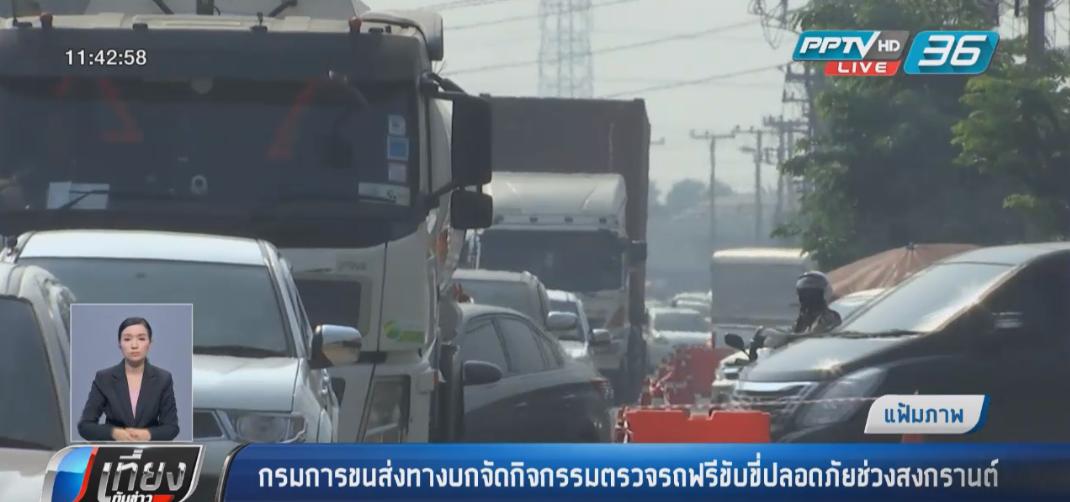 กรมการขนส่งทางบกจัดกิจกรรมตรวจรถฟรีขับขี่ปลอดภัยช่วงสงกรานต์