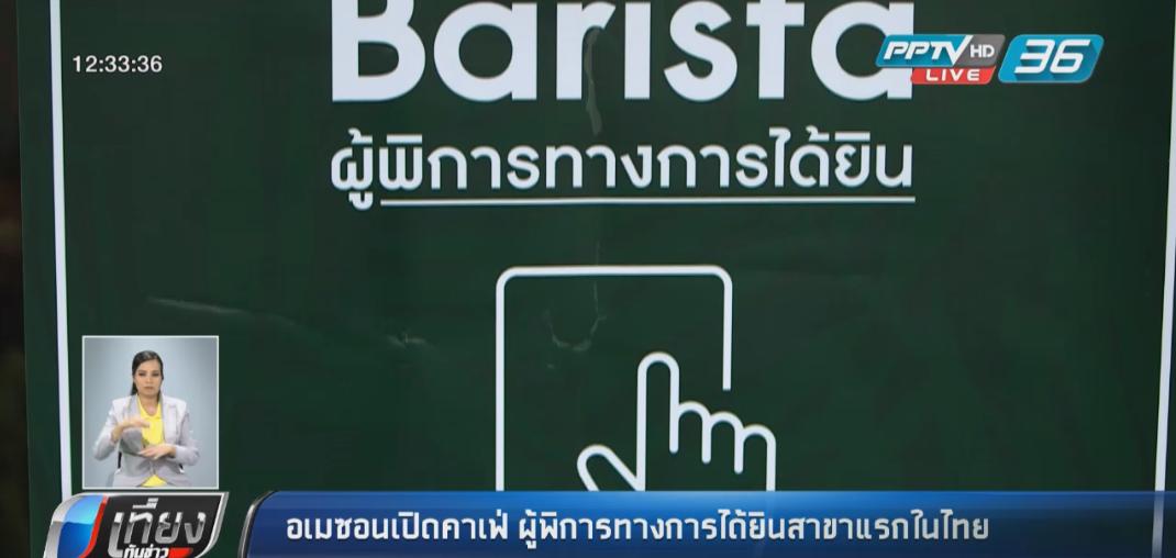 อเมซอนเปิดคาเฟ่ ผู้พิการทางการได้ยินสาขาแรกในไทย