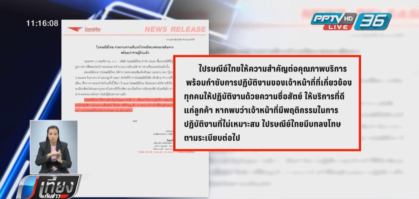 """""""ไปรษณีย์ไทย"""" สั่งดำเนินคดีพนักงานทิ้งจดหมายในป่า ล่าสุดส่งถึงมือผู้รับแล้ว"""