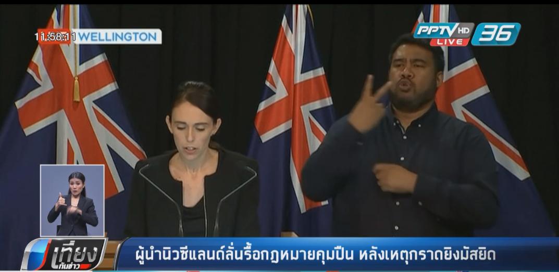 """""""นิวซีแลนด์"""" เตรียมรื้อกฎหมายอาวุธปืน หลังเหตุกราดยิงมัสยิด"""