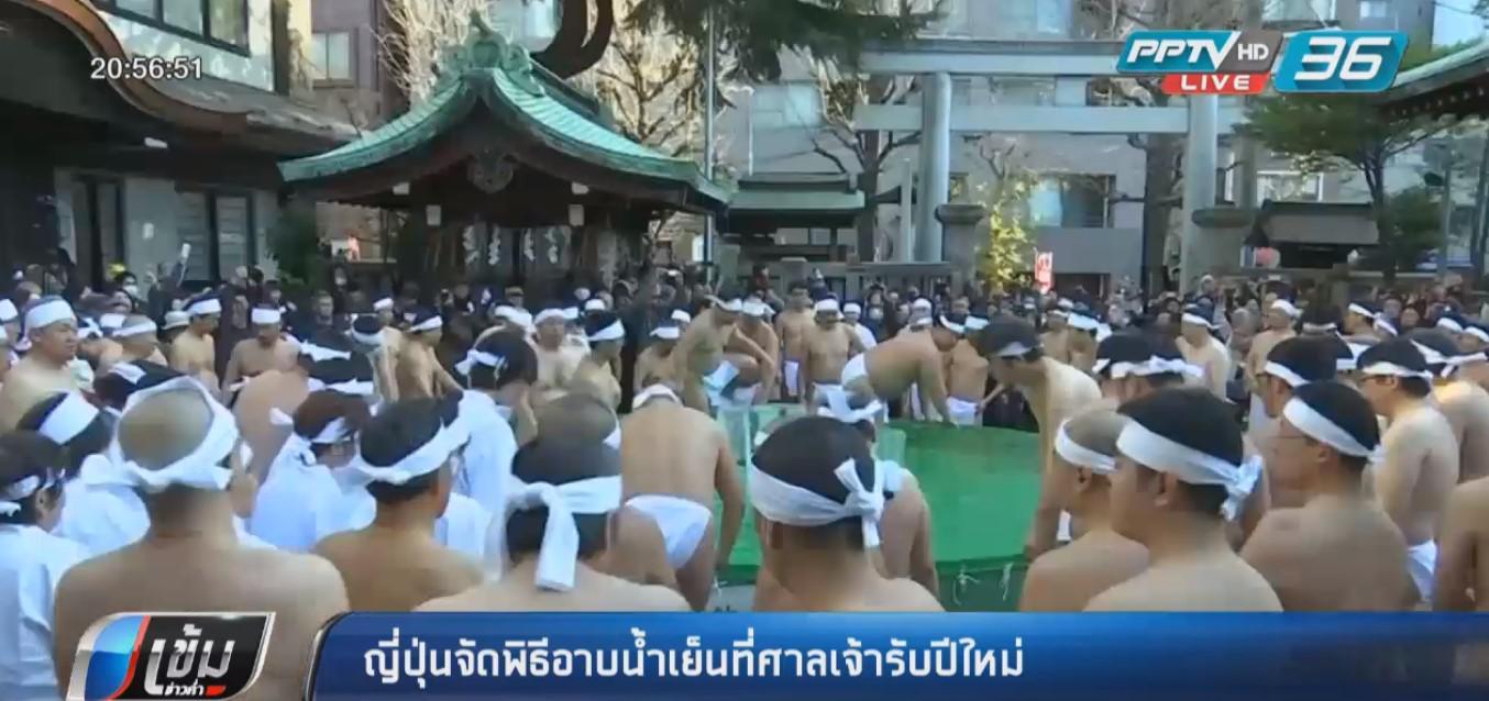 ญี่ปุ่น จัดพิธีอาบน้ำเย็นที่ศาลเจ้ารับปีใหม่