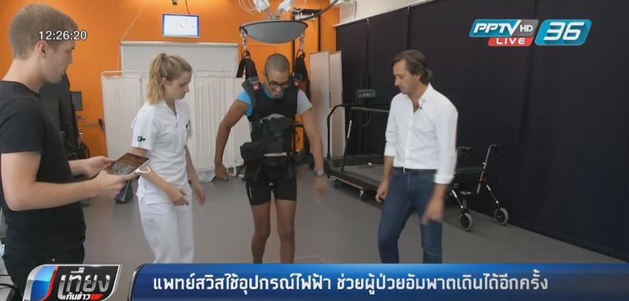 แพทย์สวิสใช้อุปกรณ์ไฟฟ้า ช่วยผู้ป่วยอัมพาตเดินได้อีกครั้ง