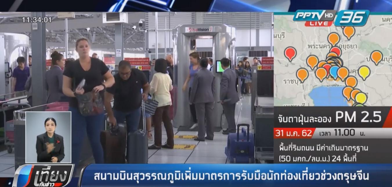 สนามบินสุวรรณภูมิ เพิ่มมาตรการรับมือนักท่องเที่ยวช่วงตรุษจีน