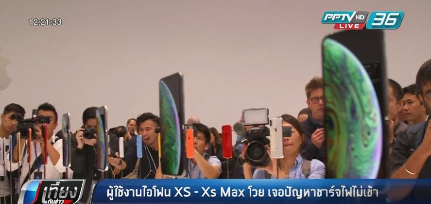 ผู้ใช้งานไอโฟน XS – XS Max โวย เจอปัญหาชาร์จไฟไม่เข้า