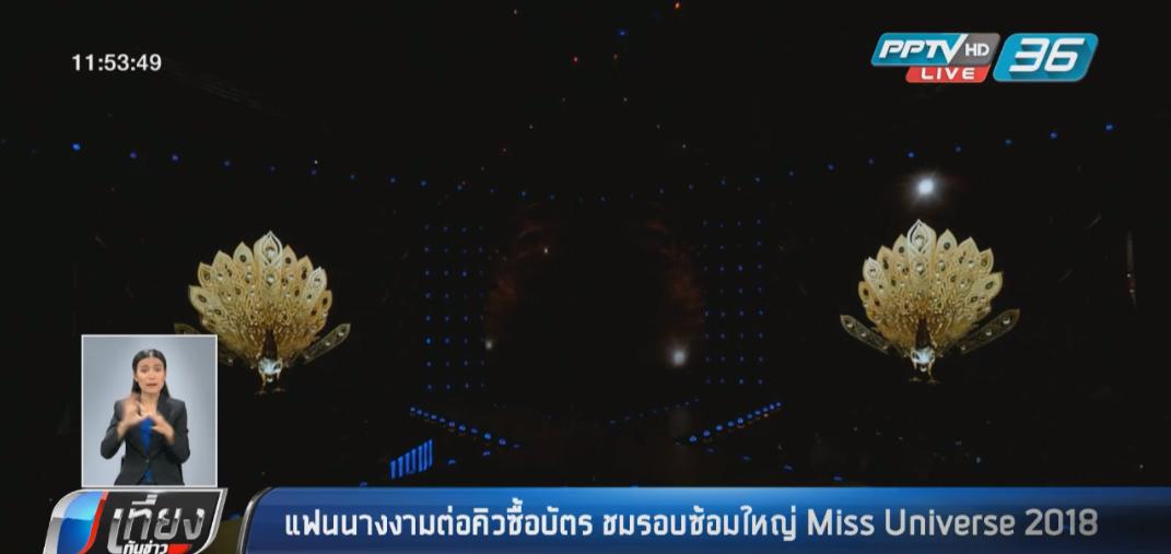 แฟนนางงามต่อคิวซื้อบัตรชมรอบซ้อมใหญ่ Miss Universe 2018