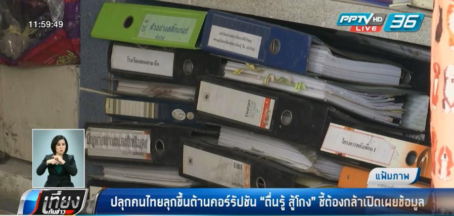 """ปลุกคนไทยลุกขึ้นต้านคอร์รัปชัน""""ตื่นรู้ สู้โกง"""" ชี้ต้องกล้าเปิดเผยข้อมูล"""