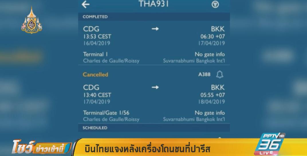 บินไทยแจงหลังเครื่องโดนชนที่ปารีส