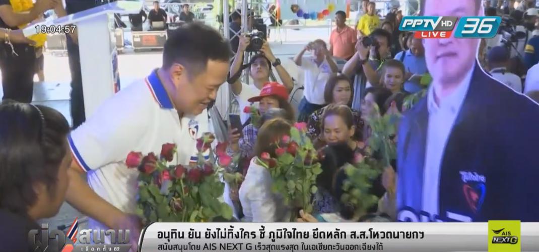 """""""ภูมิใจไทย"""" ย้ำชัด ยืนคนละฝั่งกับ""""ประยุทธ์""""หลังเลือกตั้งหากมาจากประชาชนทั้งคู่คุยกันได้"""