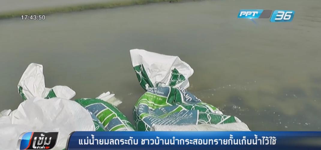 แม่น้ำยมลดระดับ ชาวบ้านนำกระสอบทรายกั้นเก็บน้ำไว้ใช้