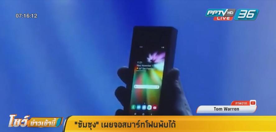 """ซัมซุง"""" เผยจอสมาร์ทโฟนพับได้"""