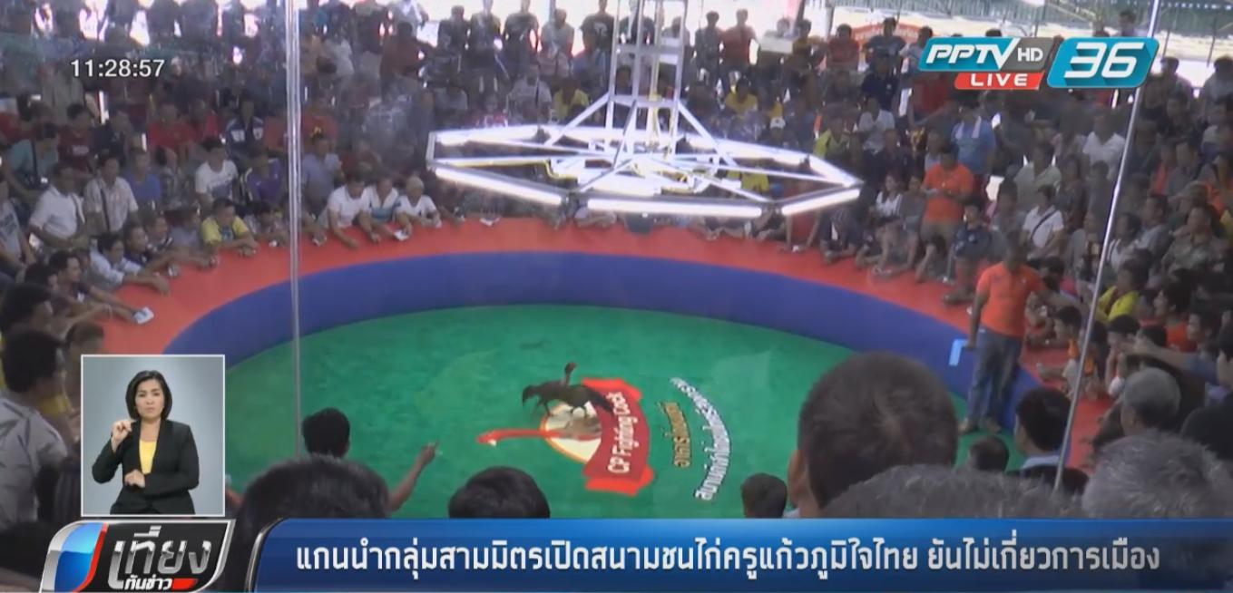 """""""แกนนำกลุ่มสามมิตร"""" เปิดสนามชนไก่ครูแก้วภูมิใจไทย ยันไม่เกี่ยวการเมือง"""