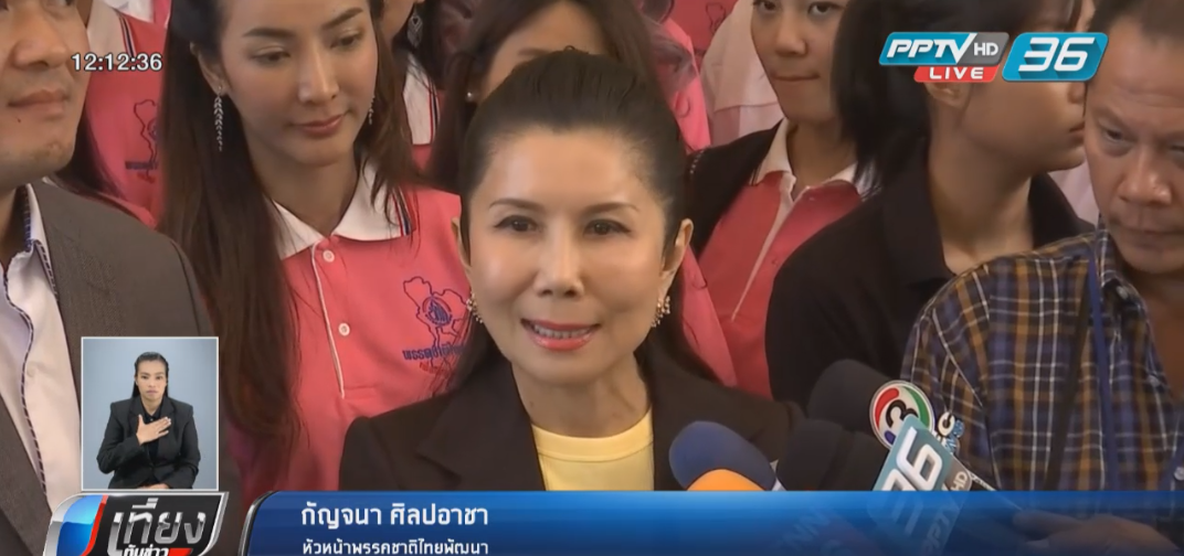 """""""เขาค้อ-เขาทราย-ดารา"""" เข้าร่วมพรรคชาติไทยพัฒนา"""